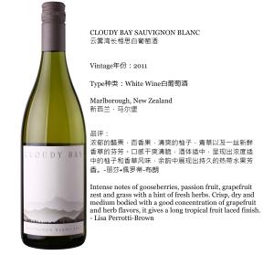 Cloudy-Bay-Sauvignon-Blanc-云雾湾长相思白葡萄2011-1
